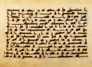 cropped-ancient-documents-and-replicas-leaf-from-the-quran-middle-east-800-900-museum-no-circ-161-1951.jpg